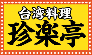 台湾料理の珍楽亭。台北出身のご主人が営業しています。