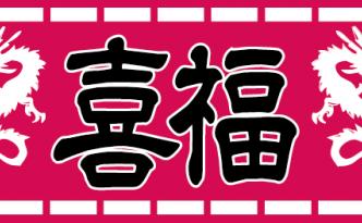 喜福は四川料理のお店。